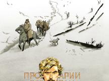 """""""Siberia""""-în preajma revoluţiei"""